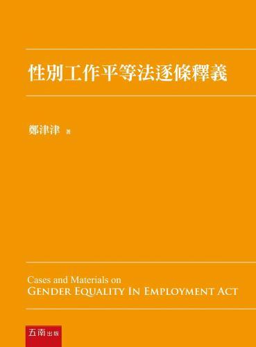 性別工作平等法逐條釋義
