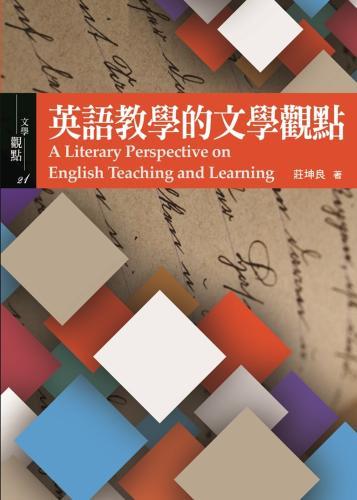 英語教學的文學觀點