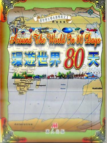 看世界文學名著學英文(1):環遊世界80天(書+CD+CD-R)