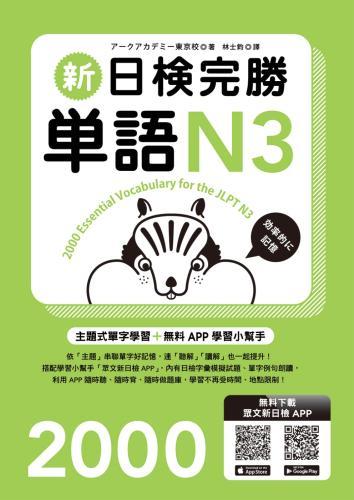 新日檢完勝單語N3(附MP3+手機APP)