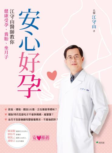 安心好孕:江守山醫師教你健康受孕、養胎、坐月子