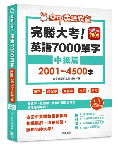 完勝大考英語7000單字:中級篇2001~4500字(附app開通序號)