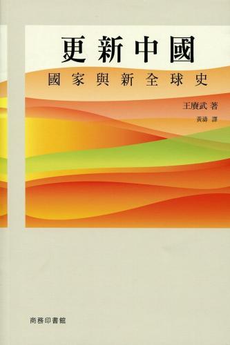 更新中國:國家與新全球史