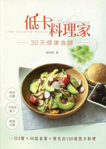 低卡料理家:30天健康食譜