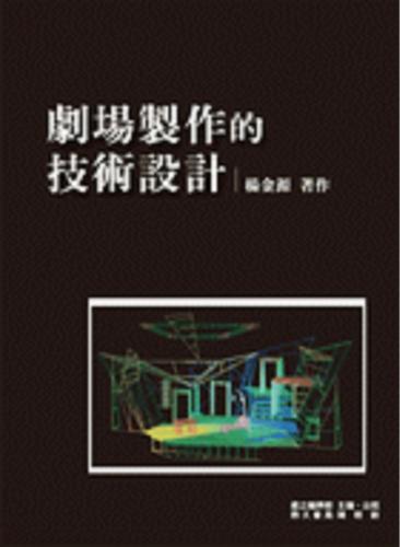 劇場製作的技術設計