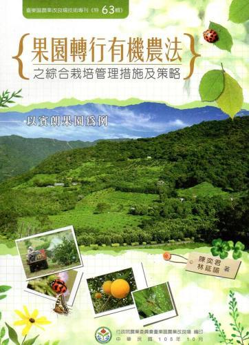 果園轉行有機農法之綜合栽培管理措施及策略:以賓朗果園為例
