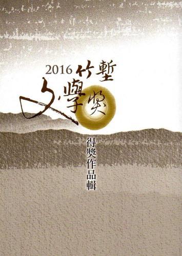 2016竹塹文學獎得獎作品輯