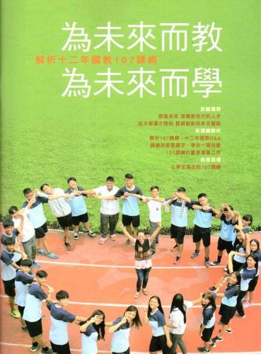 為未來而教,為未來而學:解析十二年國教107課綱