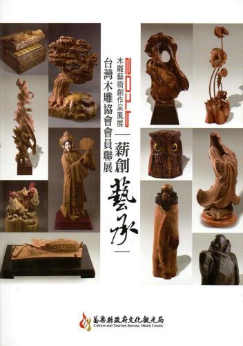 2016木雕藝術創作采風展:台灣木雕協會會員聯展【薪創藝承】