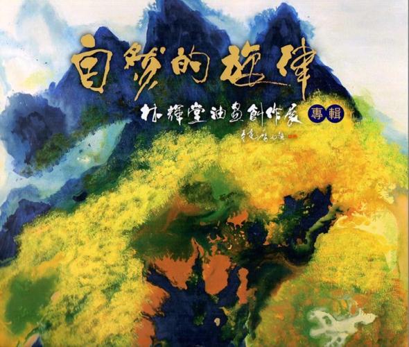 自然的旋律:林輝堂油畫創作展專輯