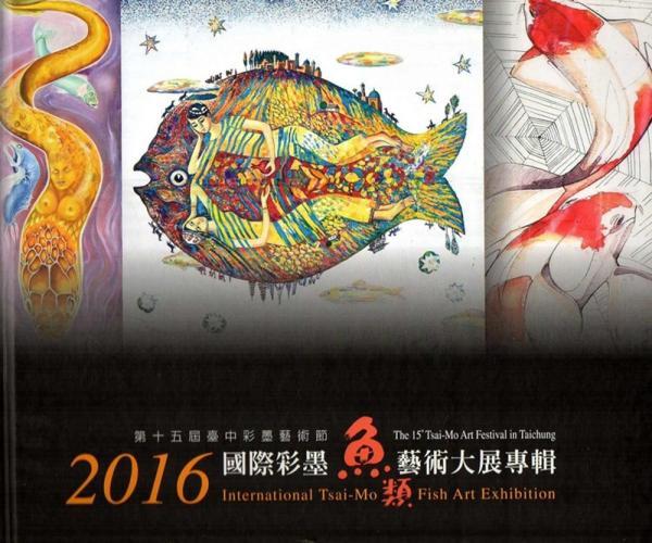 2016國際彩墨魚類藝術大展專輯(精裝)