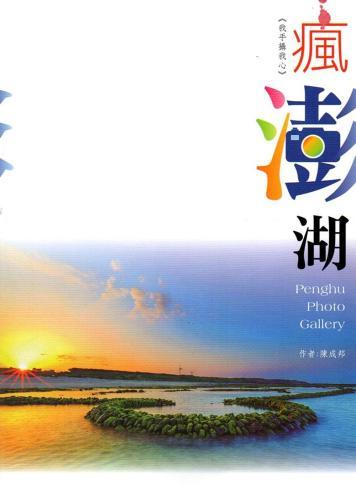瘋澎湖:陳成邦攝影專輯(澎湖縣文化資產叢書265)