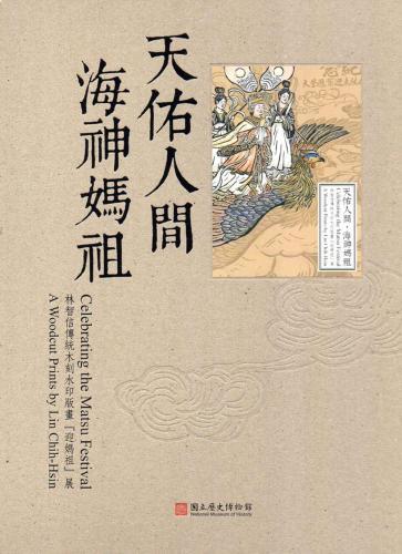 天佑人間·海神媽祖:林智信傳統木刻水印版畫「迎媽祖」展