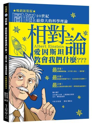 相對論,愛因斯坦教會我們什麼·:圖解20世紀最偉大的科學理論(暢銷新裝版)