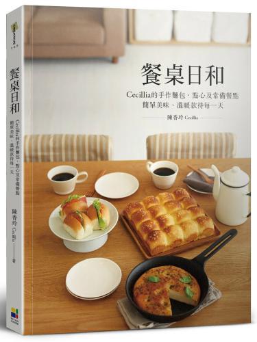 餐桌日和:Cecillia 的手作麵包、點心及常備餐點 簡單美味、溫暖款待每一天