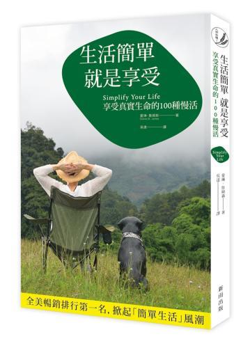 生活簡單就是享受:享受真實生命的100種慢活(新版)