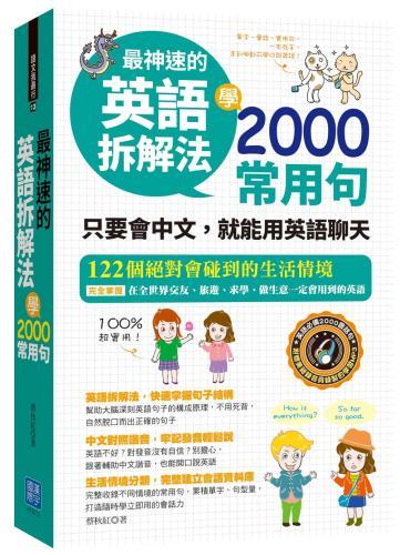 最神速的英語拆解法 學2000常用句:只要會中文,就能用英語聊天(附贈1片MP3)