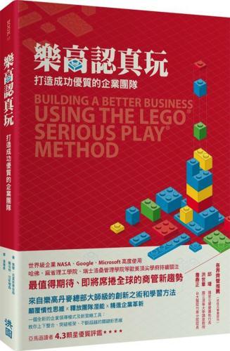 樂高認真玩:打造成功優質的企業團隊