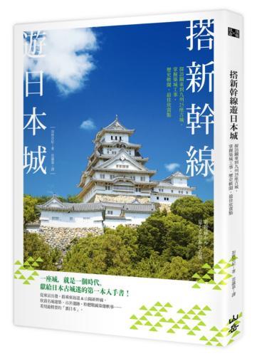 搭新幹線遊日本城:探訪關東到九州25座古城,掌握築城工事、歷史軼聞、最佳欣賞點