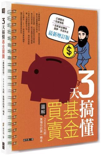 3天搞懂基金買賣:3000元起,累積你的第一桶金(最新增訂版)