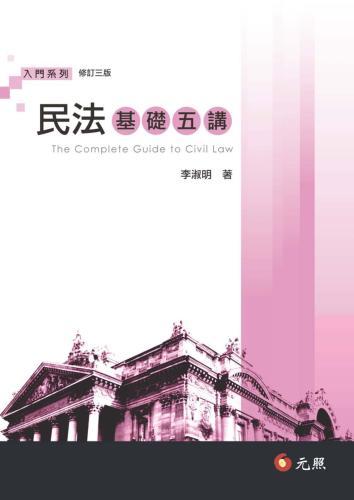 民法基礎五講(三版)
