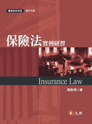 保險法實例研習(五版)