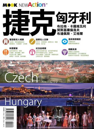 捷克·匈牙利