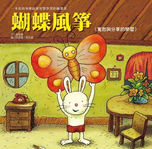 生活教育學習繪本:蝴蝶風箏