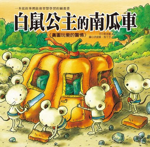 生活教育學習繪本:白鼠公主的南瓜車