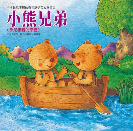 生活教育學習繪本:小熊兄弟