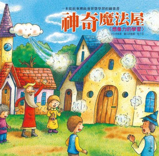 生活教育學習繪本:神奇魔法屋