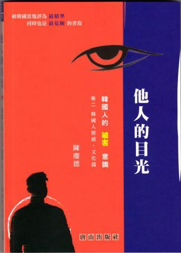 他人的目光:韓國人的「被害」意識 卷二 韓國人情感·文化篇