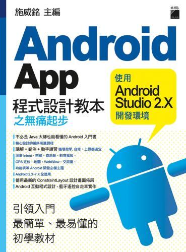 Android App 程式設計教本之無痛起步:使用 Android Studio 2.X 開發環境