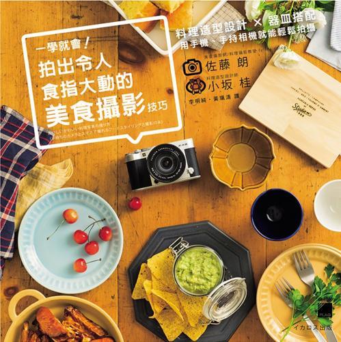 一學就會! 拍出令人食指大動的美食攝影技巧:料理造型設計 × 器皿搭配