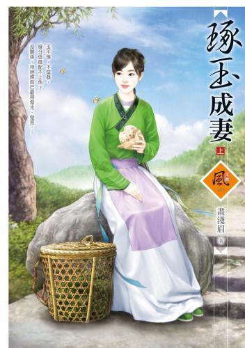 琢玉成妻 (上)
