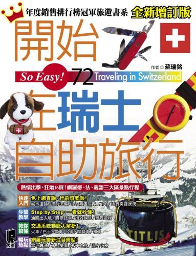 開始在瑞士自助旅行(全新增訂版)