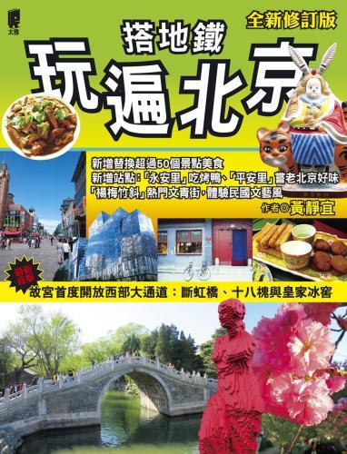 搭地鐵玩遍北京(全新修訂版)