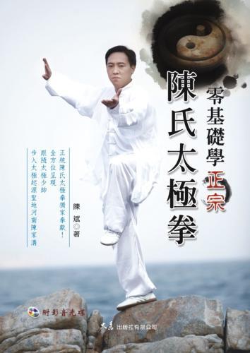零基礎學正宗陳氏太極拳(附DVD)