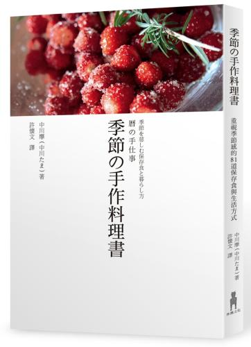 季節の手作料理書:重視季節感的81道保存食與生活方式