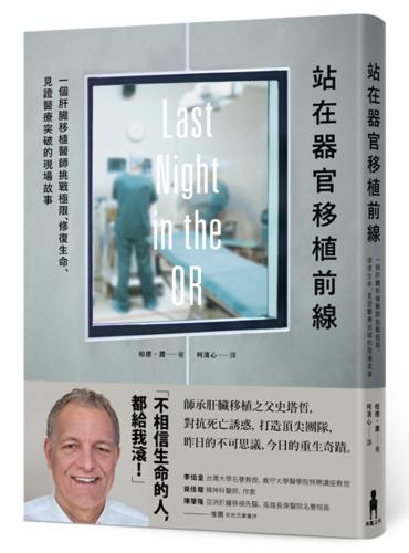 站在器官移植前線:一個肝臟移植醫師挑戰極限、修復生命、見證醫療突破的現場故事