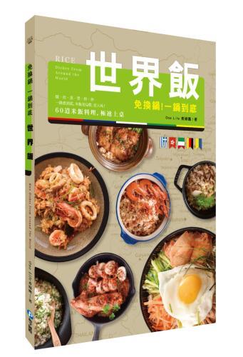 免換鍋!一鍋到底世界飯:燉.炊.蒸.煲.拌.炒,60道米飯料理,極速上桌!