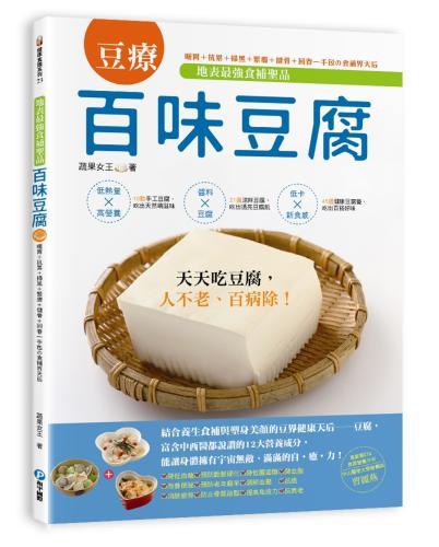 地表最強食補聖品 百味豆腐:暖胃+抗累+掃黑+緊膚+健骨+回春一手包の食補界天后