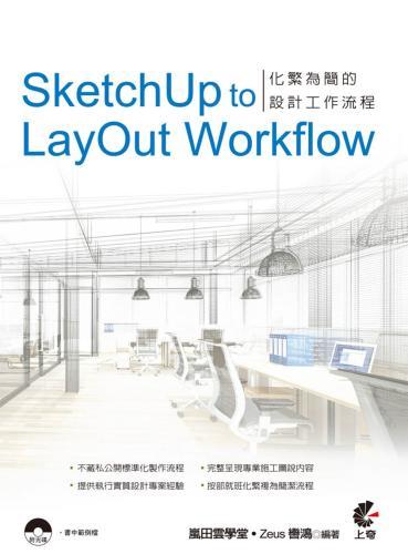 SketchUp to LayOut Workflow:化繁為簡的設計工作流程(附光碟)