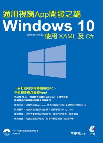 Windows 10 通用視窗App開發完全制霸:使用XAML及C#(附光碟)