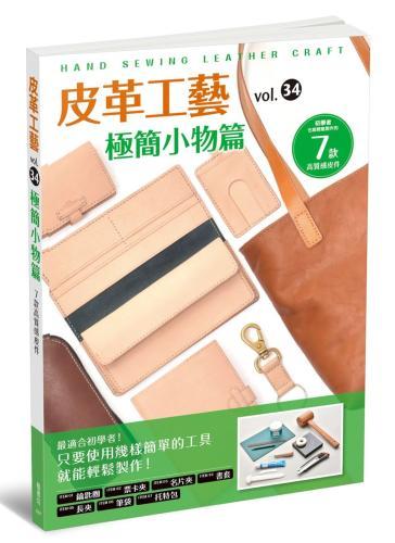 皮革工藝vol.34 極簡小物篇