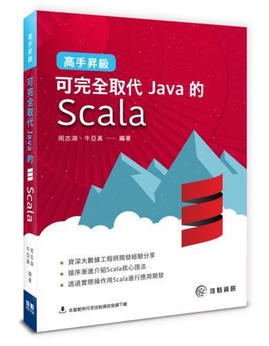 高手昇級:可完全取代Java的Scala