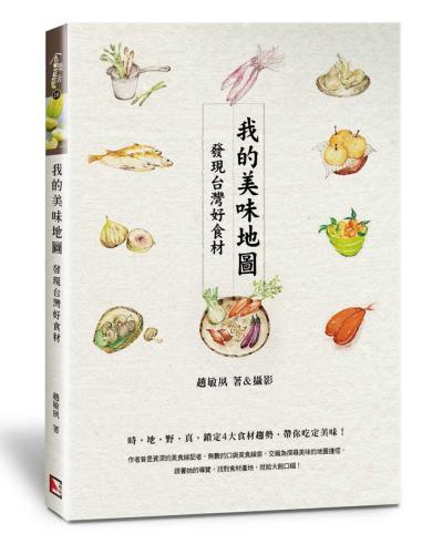 我的美味地圖:發現台灣好食材(旗林)