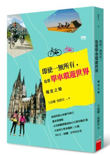 即使一無所有,也要單車環遊世界:權宜之騎