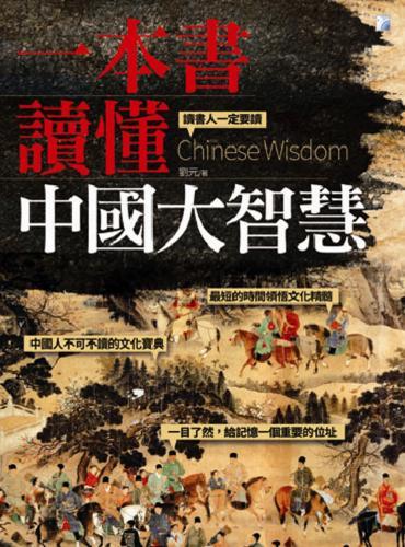一本書讀懂中國大智慧