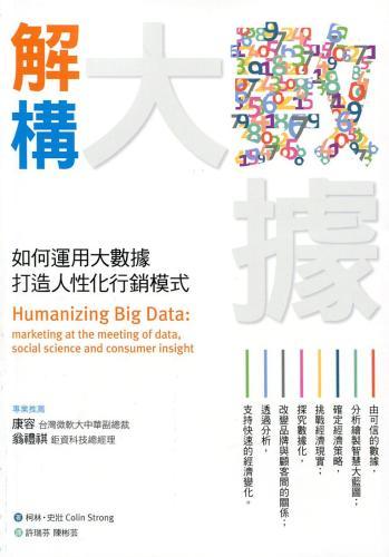 解構大數據:如何運用大數據,打造人性化行銷模式